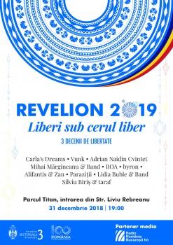Revelion 2019 în Parcul Titan din Bucureşti